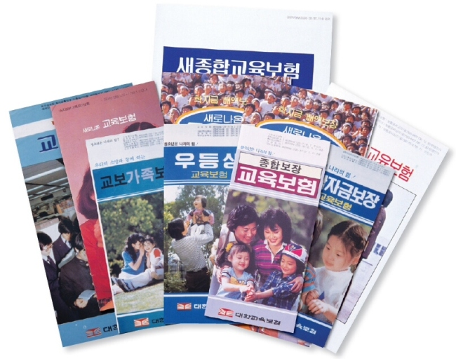 Leaflets of Kyobo Life Insurance's products in 1980s for education costs (Kyobo Life Insurance)