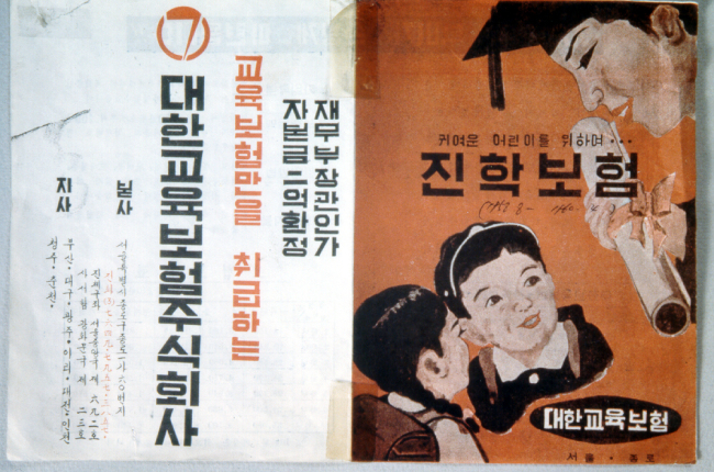 A leaflet of Kyobo Life Insurance's first product in 1958 that was designed to cover education costs (Kyobo Life Insurance)