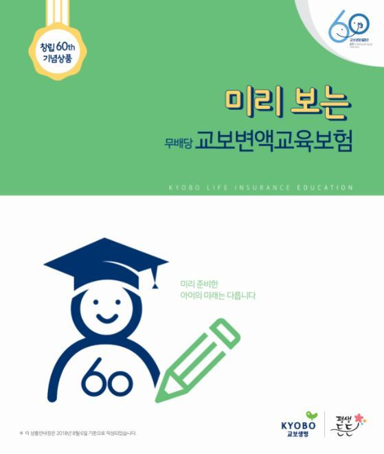 A leaflet of Kyobo Life Insurance's variable annuity that cover education costs, launched Monday (Kyobo Life Insurance)