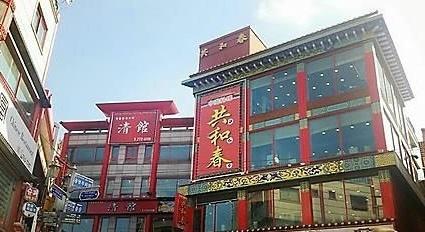 China Town in Incheon (Nadine Lee/The Korea Herald)