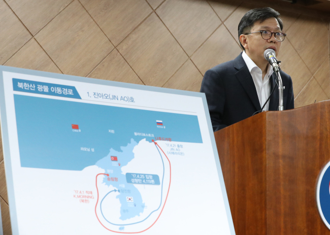 Korea Customs Service Deputy Commissioner Roh Suk-hwan briefs the media on the investigation into North Korean coal imports on Friday. Yonhap