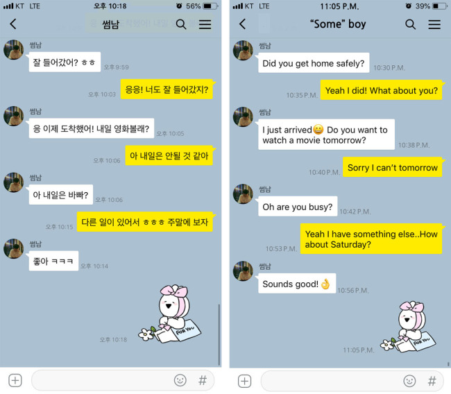"A simulated KakaoTalk conversation occurs between two people in a ""sseom"" relationship."