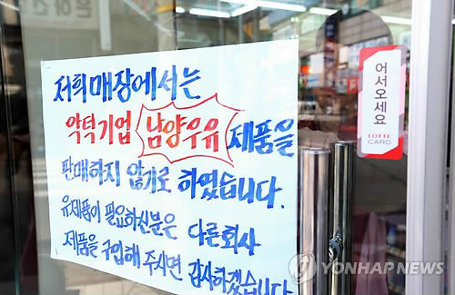 A memo that supports boycott of Namyang products is posted by an owner of a convenience store in Seoul in 2013. (Yonhap)