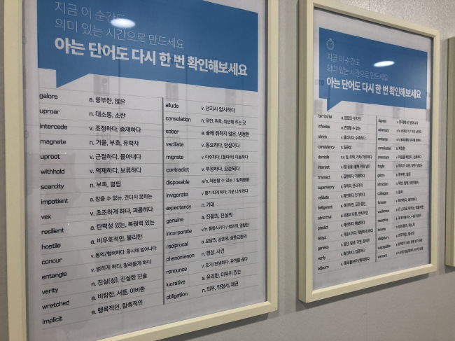 English vocabulary charts line the walls of a corridor leading to a washroom at a cram institute for public servant exams in Noryangjin, Dongjak-gu, Seoul. (Lim Jeong-yeo / The Korea Herald)