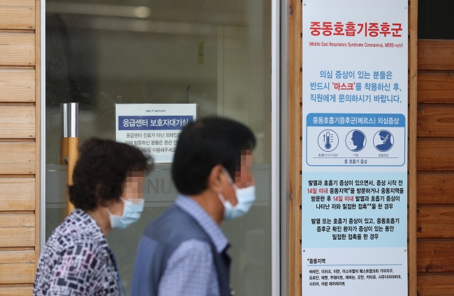 Korean visitors are wearing masks at the Seoul National University Hostpial after the country's first MERS case in three years was reported last week. (Yonhap)