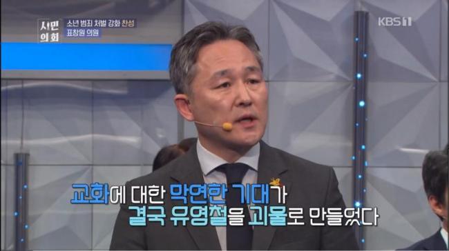 lawmakers Pyo Chang-won. (KBS)