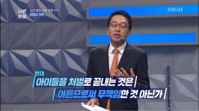 Lawmaker Keum Tae-seop. (KBS)