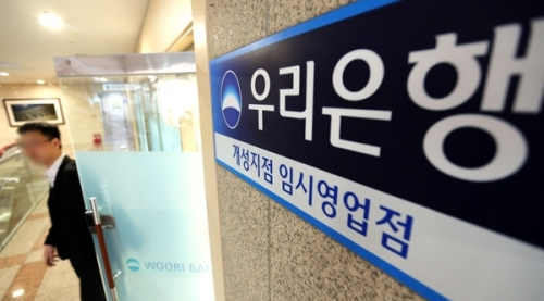 The temporary office for Woori Bank`s Kaesong Industrial Complex branch. (Yonhap)