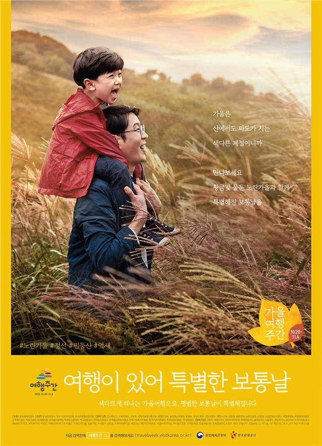 The poster for Autumn Travel Week (The Ministry of Culture, Sports and Tourism)