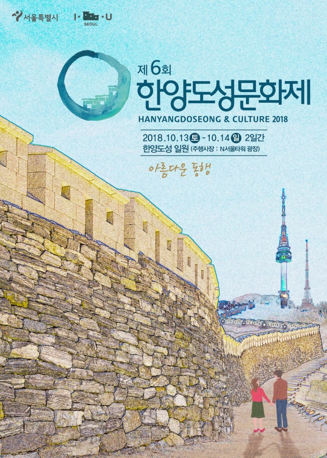 Poster for the sixth Hanyangdoseong and Culture Festival (Seoul Metropolitan Government)