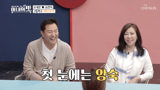 "Screenshot of former Seoul Mayor Oh Se-hoon with his wife on TV Chosun reality show ""Flavor of Wife"" (TV Chosun)"