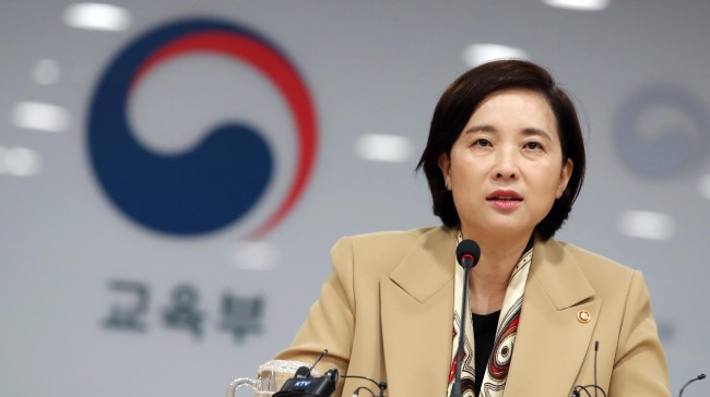 Education Minister Yoo Eun-hae (Yonhap)