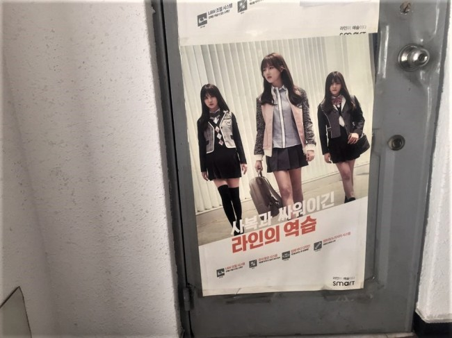 An ad for school uniform sfor middle and high school girls in Seoul, featuring short skirts and tight shirts, starring slender-figured models. (Claire Lee/ The Korea Herald)