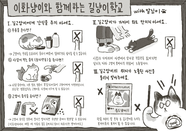 Ewha Cats' poster made to inform students how to treat stray cats (Ewha Cats)