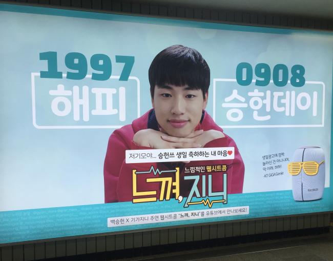 An ad that celebrates Baek`s birthday was installed at Hongik University Station (By Park Ju-young / The Korea Herald)
