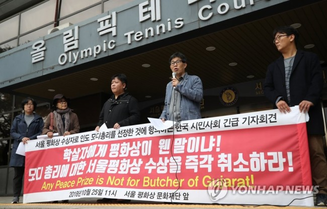 Korean protesters speak during a public rally against the Seoul Peace Prize Cultural Foundation's recent decision to award Indian Prime Minister Narendra Modi this year's Seoul Peace Prize in central Seoul. (Yonhap)