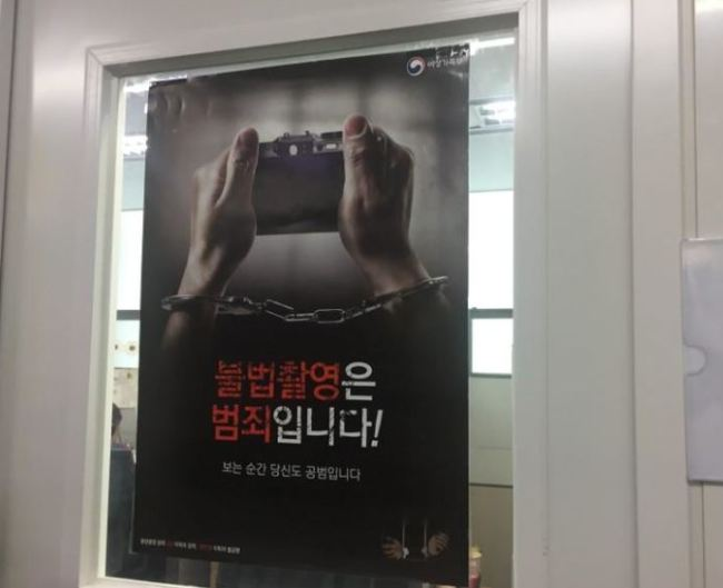 A poster which warns against illegal filming in Seoul, South Korea, October 8, 2018 (Reuters)
