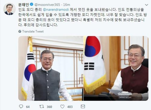A captured image of President Moon Jae-in`s Twitter posting expressing thanks to Indian Prime Minister Narendra Modi for sending him some