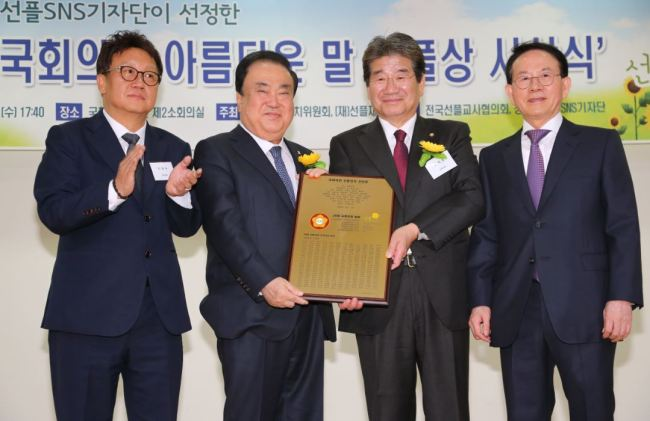 The Sunfull Plaque of the 20th National Assembly is delivered to the speaker of the house on Wednesday. From left: Assemblyman Min Byung-doo, Speaker Moon Hee-sang, Assemblyman Kang Seok-ho, Sunfull Foundation Chairman Min Byoung-chul. (Sunfull Foundation)
