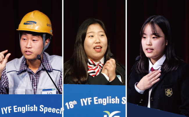 2018 IYF English Speech Contest winners (from left): Kim Jong-sung of Keimyung University, Park Sun-ae from Cheonan Ohseong High School and Oh Sun-ah from Sesory Music Middle and High School (IYF)