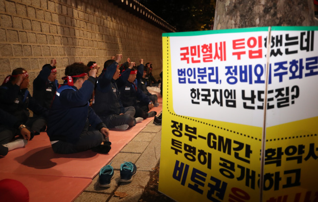 Members of GM Korea`s labor union protest near the Blue House in northern Seoul on Oct. 24 over the carmaker`s decision to set up an independent entity in charge of research and development. (Yonhap)