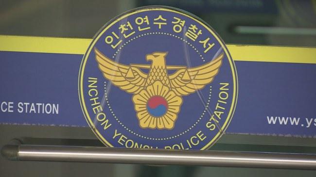 The Incheon Yeonsu Police Station (Yonhap)