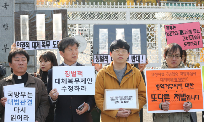 Activists protested against the government`s plan to impose 36 months for alternative military service last week. Yonhap