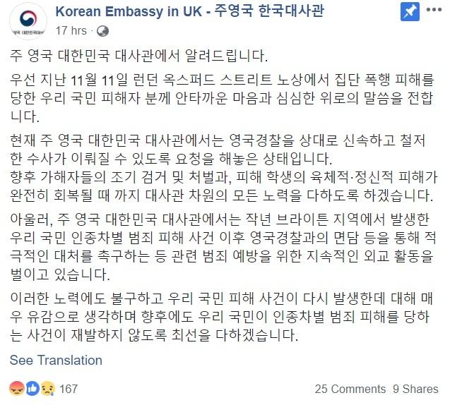 A screenshot of the Korean embassy's statement. (Facebook)