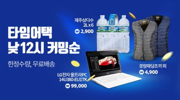 """Tmon's flash deal called """"Time Attack"""" shows products available for sale for a limited period (Tmon)"""