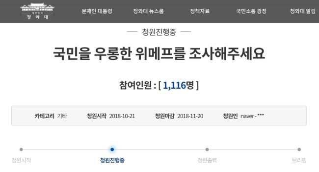 A screen capture of an online petition posted on the Cheong Wa Dae website