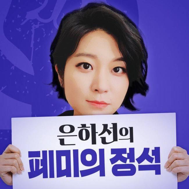 (Eun Ha-sun's Facebook)
