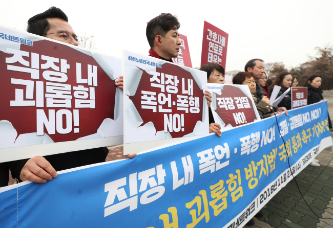 Labor activists protest in front of the National Assembly on Wednesday, demanding changes to the Labor Standards Act to address workplace bullying. (Yonhap)