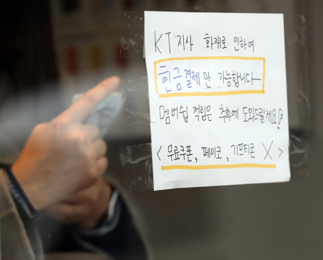 A sign posted on the door of a store in Chungjeongno, Seodaemun-gu, Seoul, Sunday, states that payments must be made in cash due to network damage caused by the KT fire the day before. Yonhap