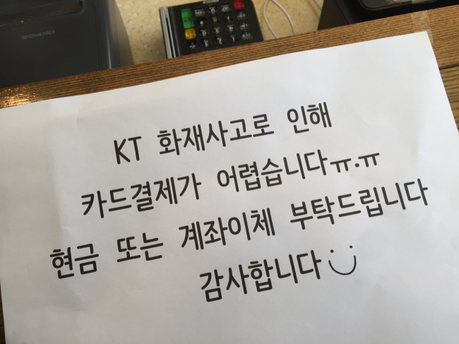 """A notice at a bakery in Sinchon says: """"We only accept cash or wire transfers due to the fire at the KT building."""" (Park Ju-young / The Korea Herald)"""
