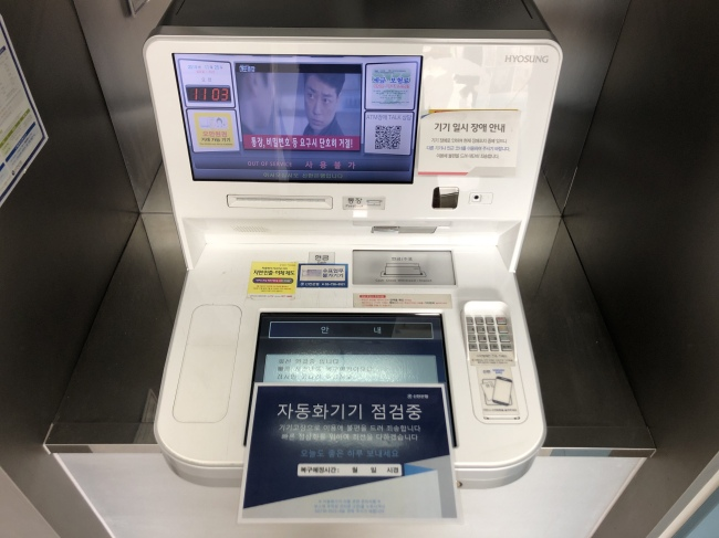 Automated teller machines are out of order due to the paralyzed KT network. (Park Ju-young / The Korea Herald)