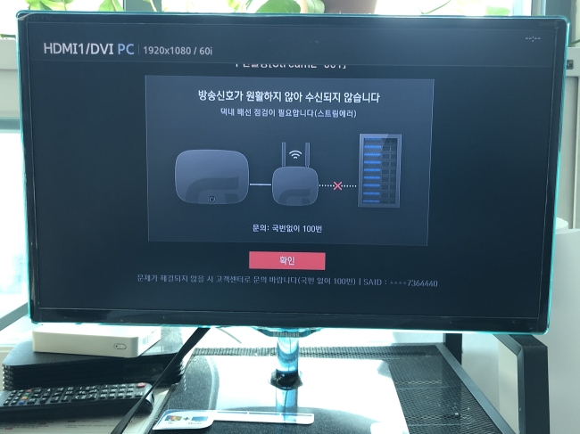 Internet Protocol television services provided by KT are down after a fire broke out at a KT Corporation building on Saturday. (Park Ju-young / The Korea Herald)