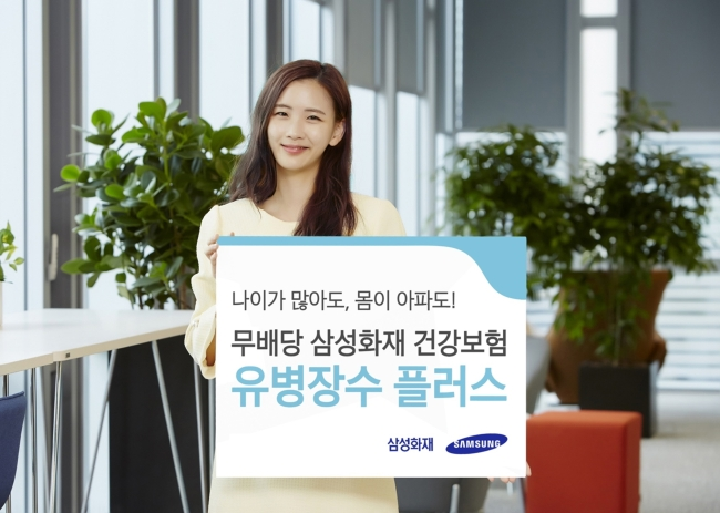 A model poses with a signboard promoting Samsung Fire and Marine's Yoo-byeong-jang-soo Plus package. (Samsung Fire and Marine Insurance)