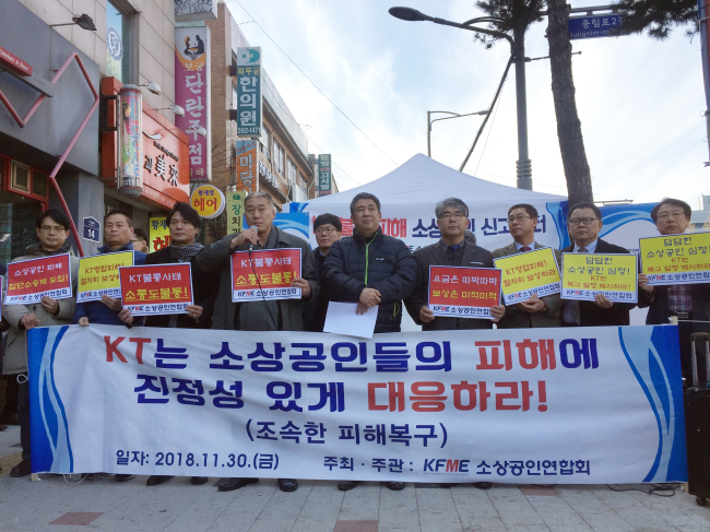 The Korea Federation of Micro Enterprises held a press conference in front of a KT corporation building in Ahyeon-dong on Friday to complain about the telecommunications giant's response to a recent fire. (Park Ju-young / The Korea Herald)