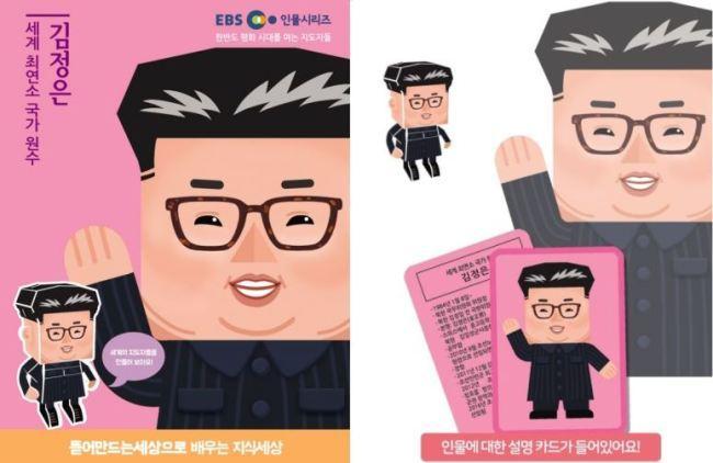 EBS media. Yonhap