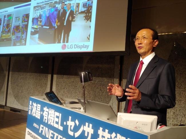 LGD advisor Yeo Sang-deok speaks at the 28th Finetech Japan in Tokyo on Thursday. (LGD)