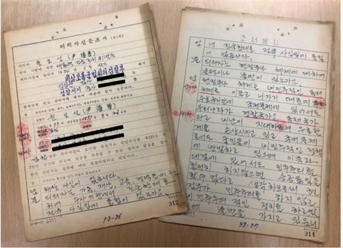 Records of former President Yun Po-sun (National Archives of Korea - Yonhap)