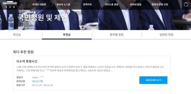 (Screen captured from the presidential e-petition website)