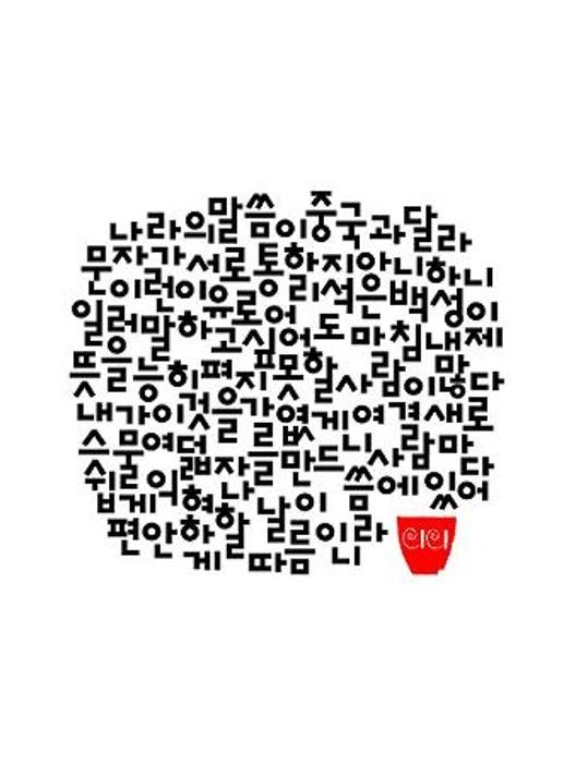 "Graphics depict ""Hunminjeongeum Haerye,"" an instruction book on Hangeul (CICI)"