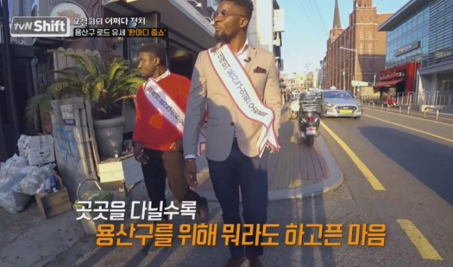 Sam Okyere and his friend walk around Itaewon talking to local business owners. (tvN)