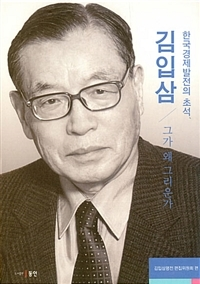 """Kim Ip-sam, Cornerstone of South Korea's Economic Development: Why He's Missed Dearly""; Dongin, 375 pages, 26,000 won"