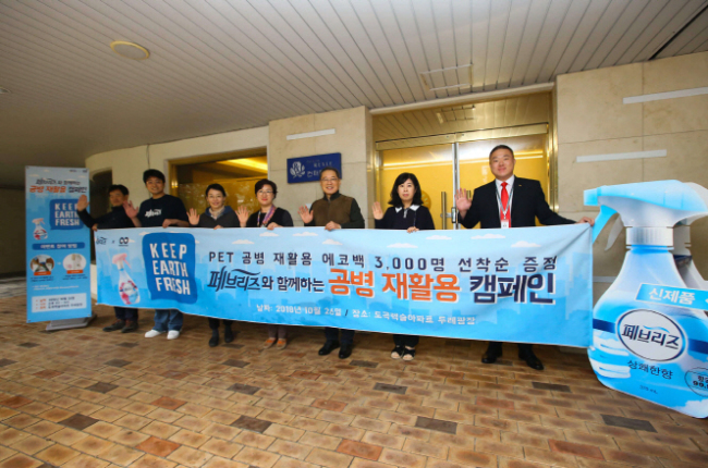 P&G Korea officials hold a campaign to collect empty bottles of its fabric refresher brand Febreze at an apartment complex. (P&G Korea)