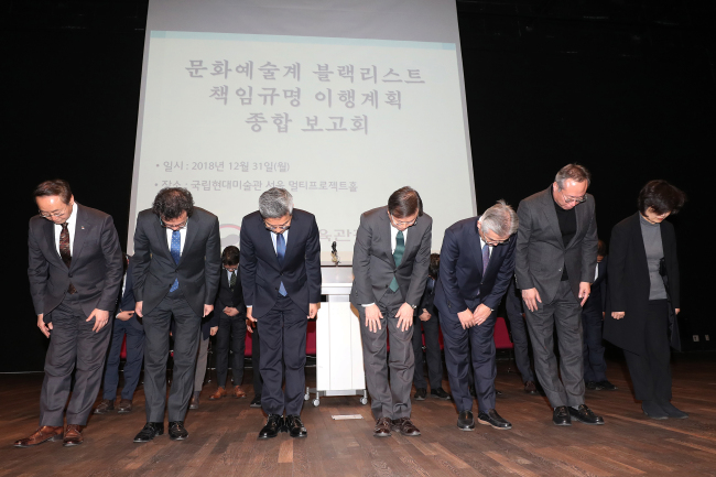 Minister of Culture Do Jong-hwan (center) and other government officials apologize for the blacklisting of cultural figures under past administrations during a press conference in Seoul on Monday. (Yonhap)