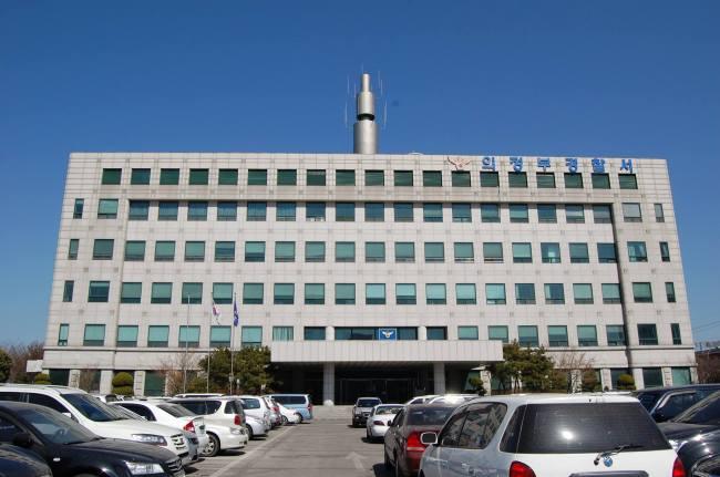 Uijeonbu Police Station in Gyeonggi Province (Uijeonbu Police Station)