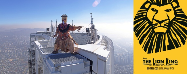 """Ntsepa Pitjeng, who plays the role of Rafiki in """"The Lion King,"""" performs at the top of Lotte World Tower in Songpa-gu, southern Seoul, in this file photo. / (Clip Service)"""