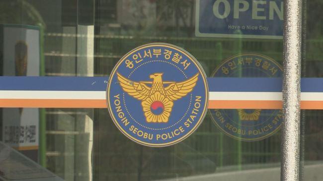 Yongin Seoubu Police Station (Yonhap)